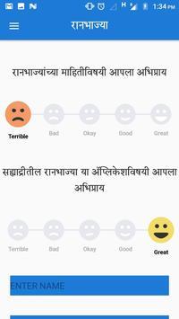 Ranbhajya screenshot 1