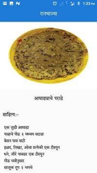 Ranbhajya screenshot 2