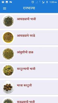 Ranbhajya screenshot 5
