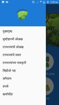 Ranbhajya screenshot 7
