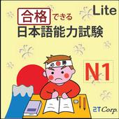 JLPT Level N1 Lite icon