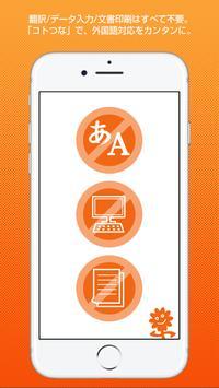 コトつなカメラ - 無料で作れる翻訳QR発行アプリ screenshot 4