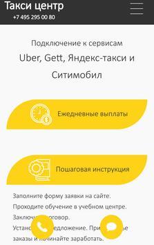 TaxiCenter screenshot 1