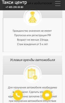 TaxiCenter screenshot 2
