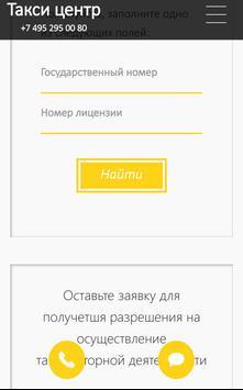 TaxiCenter screenshot 3