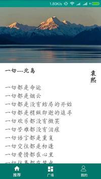 诗词会友 poster