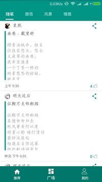 诗词会友 screenshot 1
