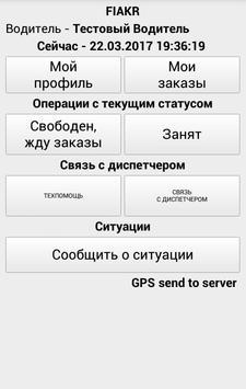 FIAKR screenshot 1