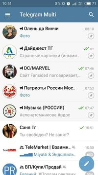 Multigram скриншот приложения