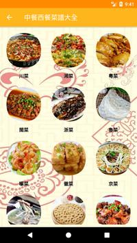 中餐西餐菜譜大全 screenshot 2