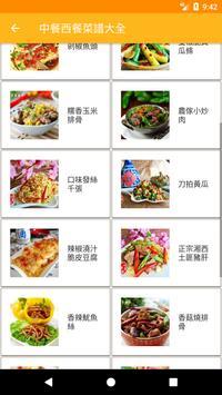 中餐西餐菜譜大全 screenshot 3