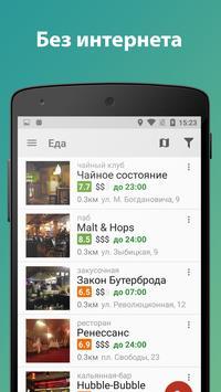 Минск screenshot 1