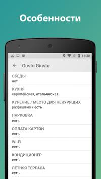 Минск screenshot 6
