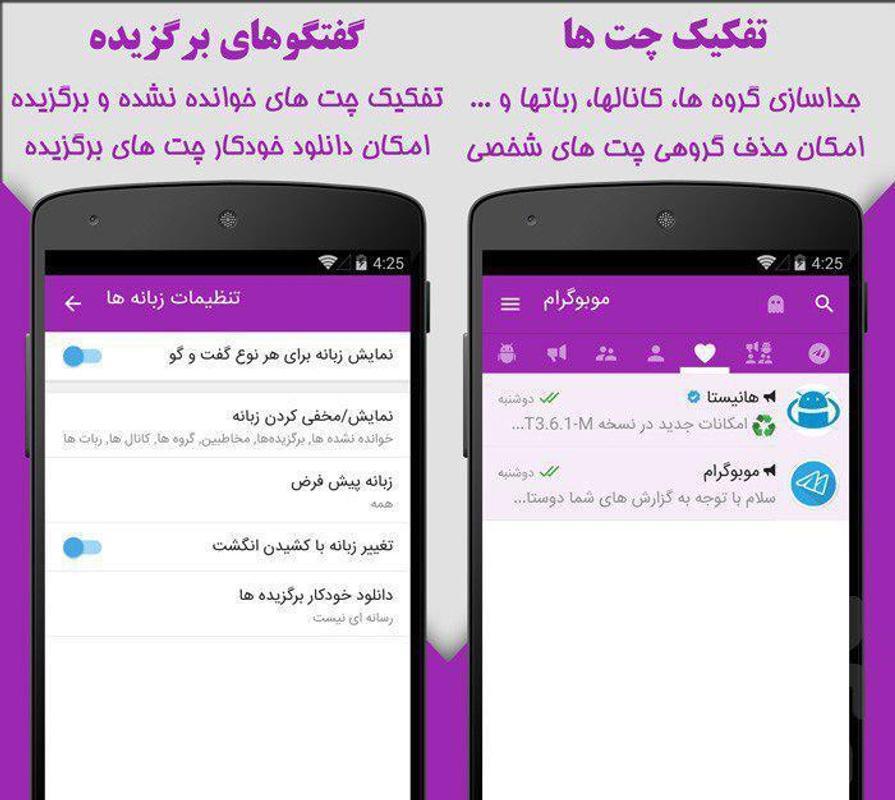 تلگرام یار موبوگرام طلایی ( تلگرام طلایی+ ضد فیلتر) for Android - APK ...