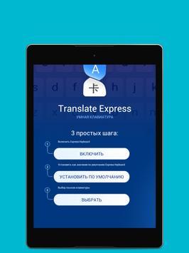 Translate Express - Keyboard & Messengers screenshot 4