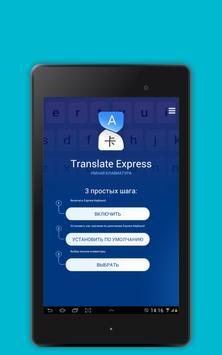 Translate Express - Keyboard & Messengers screenshot 8