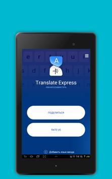 Translate Express - Keyboard & Messengers screenshot 9