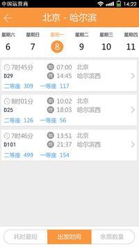 火车票™ screenshot 1