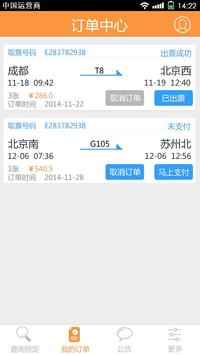 火车票™ screenshot 4