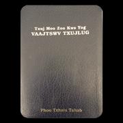 Vaajtswv Txujlug Phoo v2000
