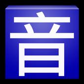 Fuqing Web & EPUB icon