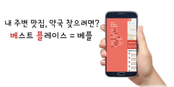 베플 screenshot 1