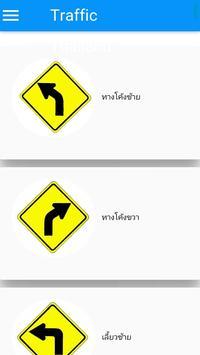 ป้ายจราจรไทย poster