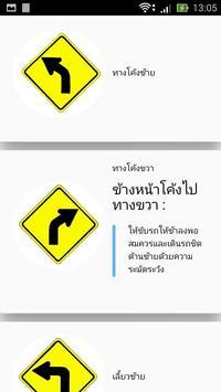 ป้ายจราจรไทย apk screenshot