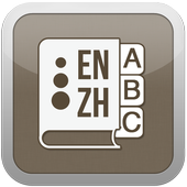 Dictionary 4 English Chinese t icon