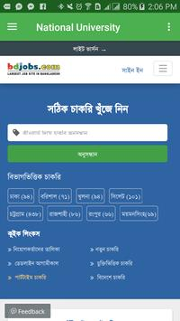 National University screenshot 6