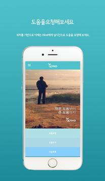 WIND-새로운 도움 문화 플랫폼 poster