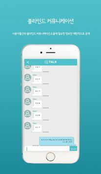 WIND-새로운 도움 문화 플랫폼 screenshot 3