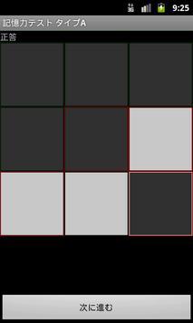 MSTest TypeA apk screenshot