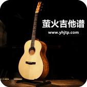 萤火吉他谱 icon