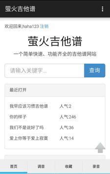 萤火吉他谱 apk screenshot
