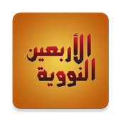 An-Nawawi's Forty Hadiths icon