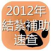 2012結紮補助速查 icon