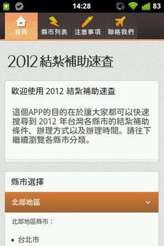 2012結紮補助速查 poster