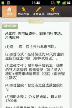 2012結紮補助速查 screenshot 1