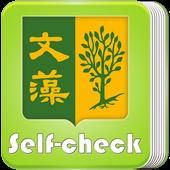 文藻外語大學圖書館手機自助借書系統 icon