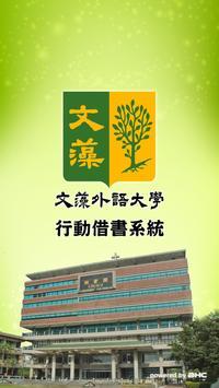 文藻外語大學圖書館手機自助借書系統 poster
