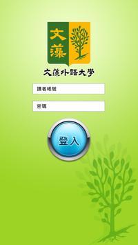 文藻外語大學圖書館手機自助借書系統 screenshot 1