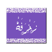 زخرفة icon