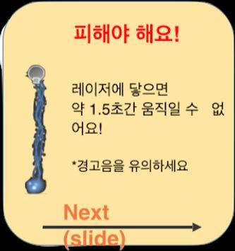 독도 SwimBoy screenshot 4