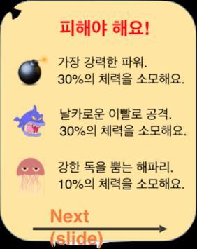독도 SwimBoy screenshot 2