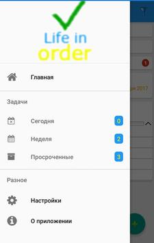 Life in order: список задач poster