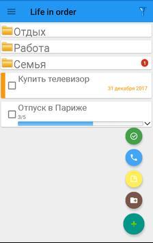 Life in order screenshot 1
