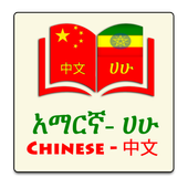 Chinese Amharic Eng Dictionary icon