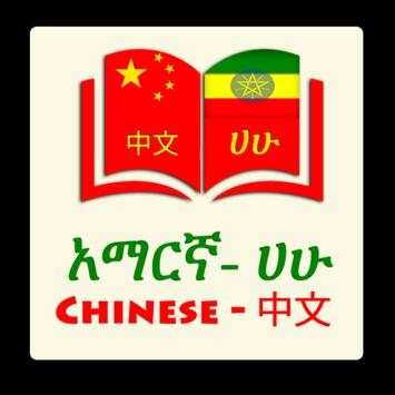 Chinese Amharic Eng Dictionary poster