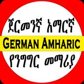 Amharic German  - አማርኛ ጀርመንኛ Learn & Speak icon